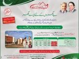 Ashiana Housing Scheme Lahore Application Form 2014 15 Last Date
