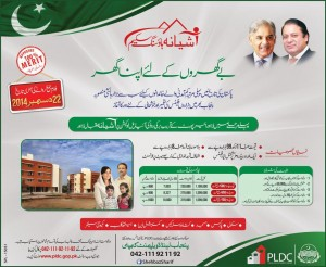 Ashiana Housing Scheme Lahore Application Form 2014 15 Last Date