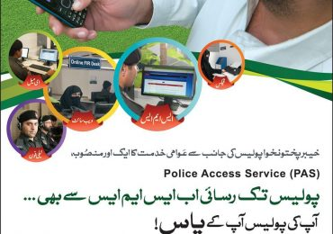 KPK Police Submit Complaint through SMS Procedure PAS Police Access Service