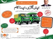 cm scheme advertisement