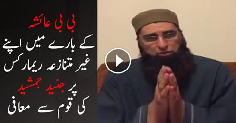 Junaid Jamshed Apology Video After Controversial Bayan Reality