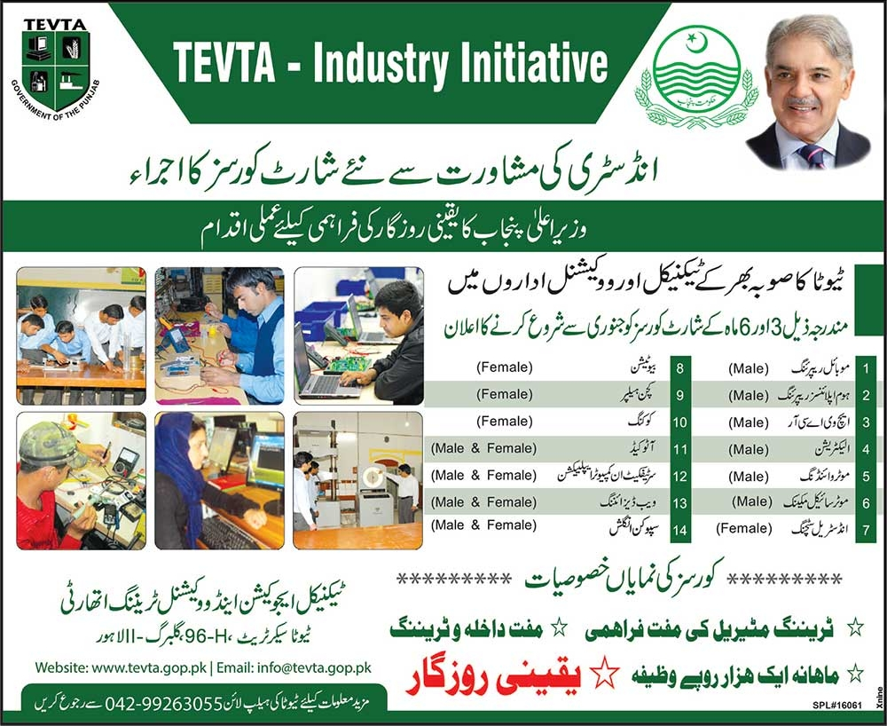 short courses in lahore 2014 15 training admission for male tevta short courses in lahore 2014 15 training admission for male female