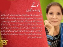Zubaida Tariq Totkay For Hair Fall Loss in Urdu