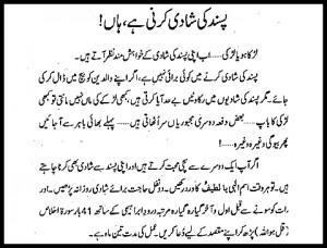 Jaldi Man Pasand Shadi Hone Ka Wazifa in Urdu For Love Marriage