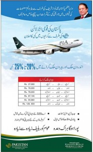 PIA Airline Reduce Ticket Price Domestic International New Price List Flight Rates