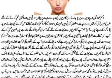 Home Treatment Tips to Reduce Wrinkles on Face Naturally in Urdu