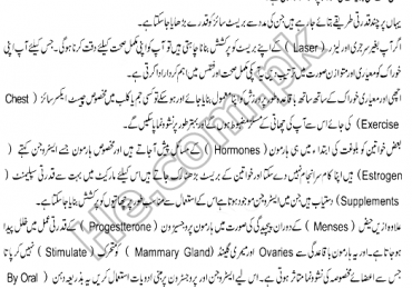 How Can I Increase My Breast Size Naturally at Home in Urdu