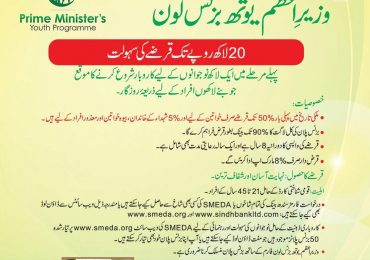 Prime Minister PM Youth Business Loan Scheme 2015 for Sindh