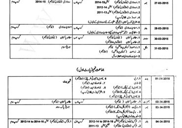 AJK Bise Mirpur Board 9th 10th Class Matric Date Sheet 2015 Roll Number Slip