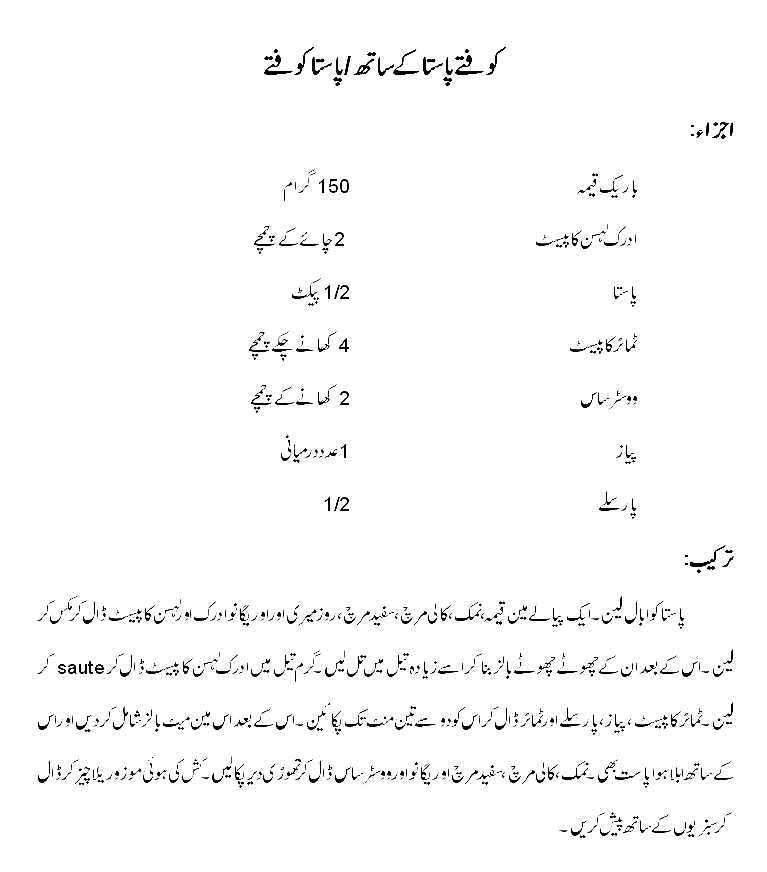 Recipes of Pasta in Urdu By Chef Zakir