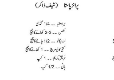Recipes of Pasta in Urdu By Chef Zakir
