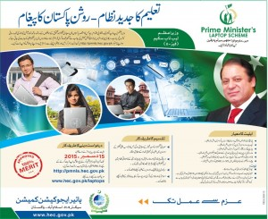 PM Youth Program Laptops Scheme 2015 Download Laptop Registration Form Online