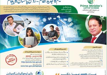 PM Youth Program Laptops Scheme 2015 Download Laptop Registration Form Online