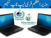 PM Youth Program Laptops Scheme 2015