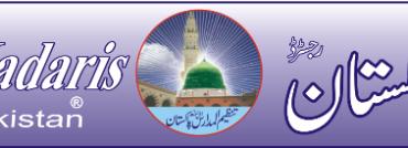 Tanzeem Ul Madaris Ahle Sunnat Lahore Pakistan Date Sheet 2015