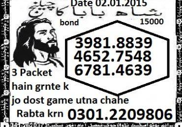 Prize Bond Guess Paper 2015