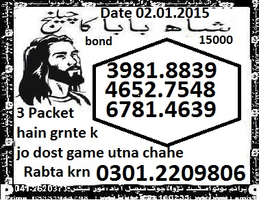 guess paper prize bond Latest 200 prize bond guess paper 2018 waheed qadri baba notan wala prime photostate vip guess papers free download get free 200 prize bond guess paper 2018 vip 100% formual taste in free.