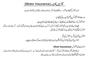 Best Car Insurance Companies in Pakistan 2015 with Rates Premium Calculator