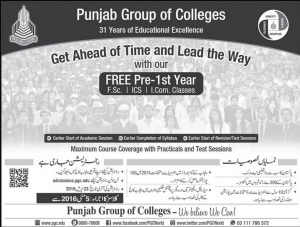 Punjab Group of Colleges Merit List 2018