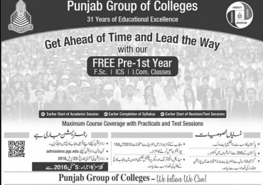 Punjab Group of Colleges Merit List 2020