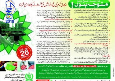 How To Fill Haj Application Form 2018