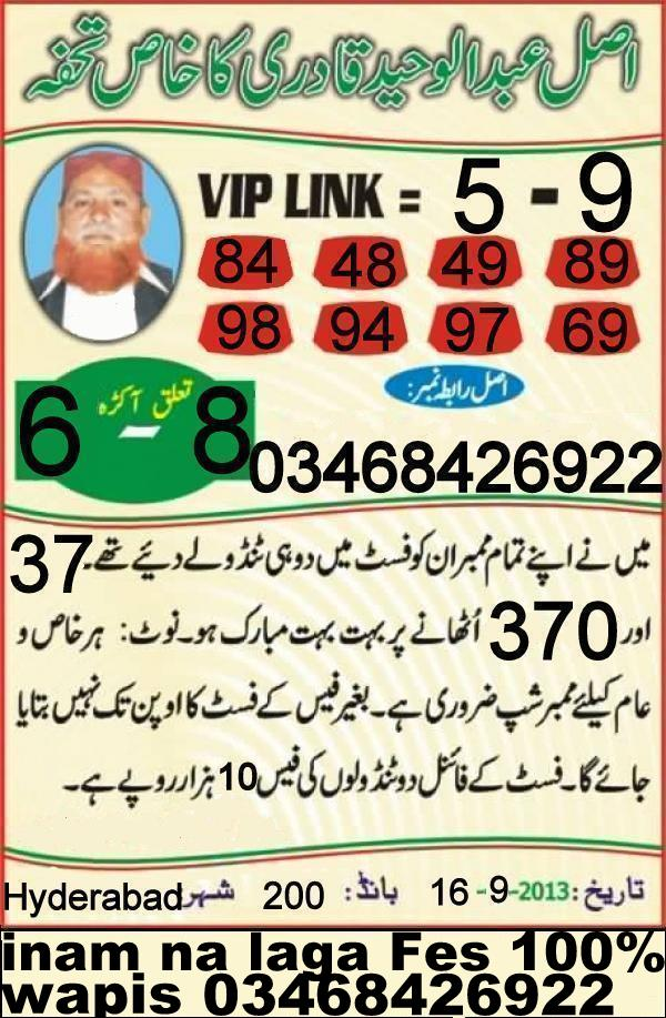 New prize bond guess paper 2015 vip 40000 15000 karachi faisalabad