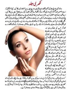 Get Glowing Skin Homemade Beauty Tips for Oily Dry Skin Care in Winter in Urdu