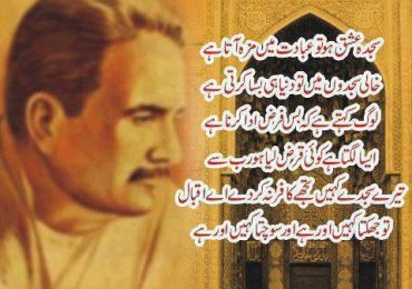 9 November Allama Iqbal Day Speech in Urdu English
