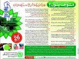 Pakistan Hajj Policy 2018 Govt Hajj Packages