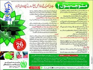 Pakistan Hajj Policy 2019 by Government