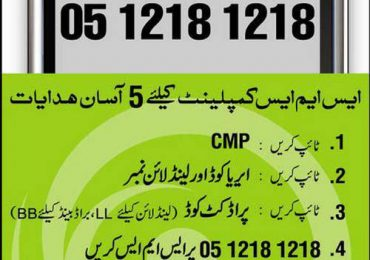 How to Register PTCL Complaint Online from Mobile through SMS