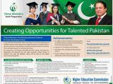 Prime Minister PM Fee Reimbursement Scheme 2017 HEC Registration Application Form