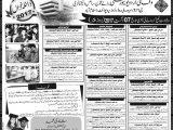 Federal Urdu University Islamabad Merit List 2018 1st, 2nd, 3rd