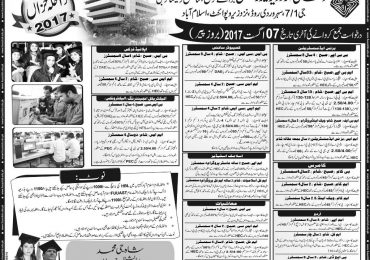 Federal Urdu University Islamabad Merit List 2018 1st, 2nd, 3rd