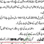 Military College Murree 8th Class Entry Test Result 2018 Admission 2019