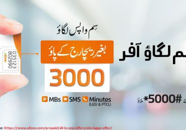 Ufone Sim Lagao Offer 2021 Latest Code for Band Sim