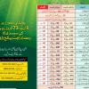 Utility Stores Ramzan Package 2018 Rate List