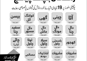 Utility Stores Ramzan Package 2019 Rate List