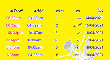 the new timetable of Ramzan now