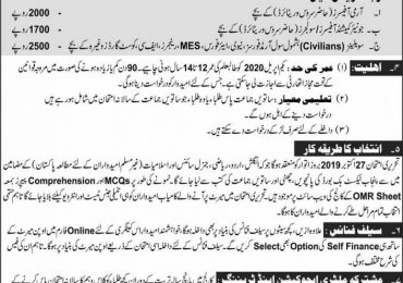 Military College Jhelum Merit List 2021 for 8th Class Admission Date