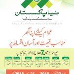 Naya Pakistan Housing Scheme Form Download 2018 Nadra Registration
