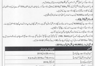 QIMS Merit List 2020