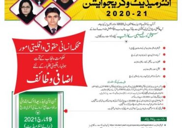 PEEF Scholarship 2022 for Matric, Intermediate and Graduation Form Download, Last Date